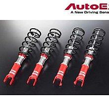 AUTOEXE Street Sport 避震器 組 Mazda 2 馬自達 2 馬2 DE 07-14 專用