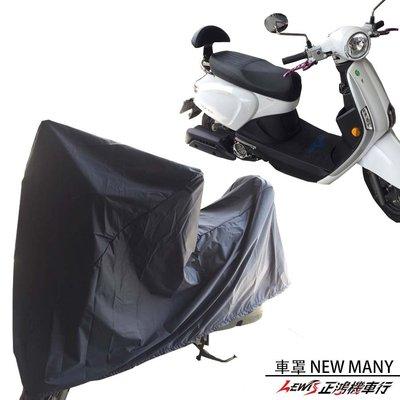 正鴻機車行 車罩 NEW MANY 防水罩 車衣 外罩 外衣 防塵套 防曬 防雨罩 防刮 防熱 光陽機車 KYMCO