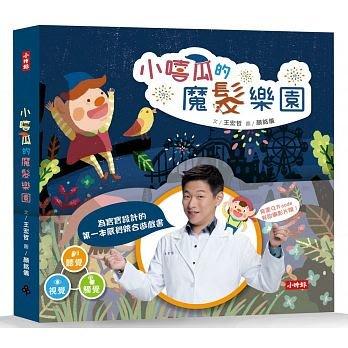 ※現貨※《時報》小嘻瓜的魔髮樂園:王宏哲給孩子的第一本感統遊戲書