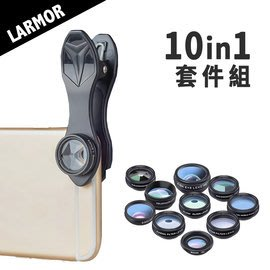 【風雅小舖】【Larmor LM-DG10 10合1多功能專業手機鏡頭套裝組-廣角/魚眼/微距等特效鏡頭/創意攝影】