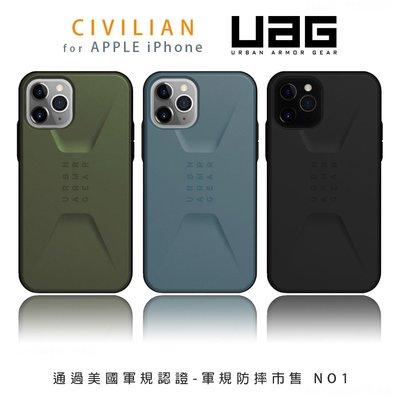 嘉義館 UAG Civilian〈美國軍規防摔殼〉蘋果 iPhone 11 Pro Max 超強防摔殼 保護殼 手機殼
