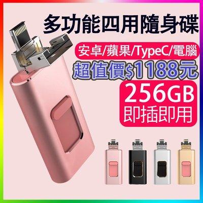 現貨 隨身碟256g USB3.0 兼容蘋果/安卓手機 TYPEC 電腦 四合一通用型 高速存儲 快速出貨