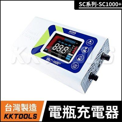 【免運優惠】電瓶充電器 電瓶充電機 電瓶充電 電瓶 一年保固 麻新 SC 1000+ SC 600 私訊享優惠