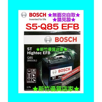 BOSCH 進口銀合金 Q85 EFB 怠速熄火 起停系統 電瓶 95D23L 免加水 轎車 汽車電池 本田 馬自達