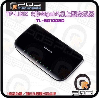 ☆台南PQS☆TP-LINK TL-SG1008D 8埠Gigabit桌上型交換器 集線器 RJ45