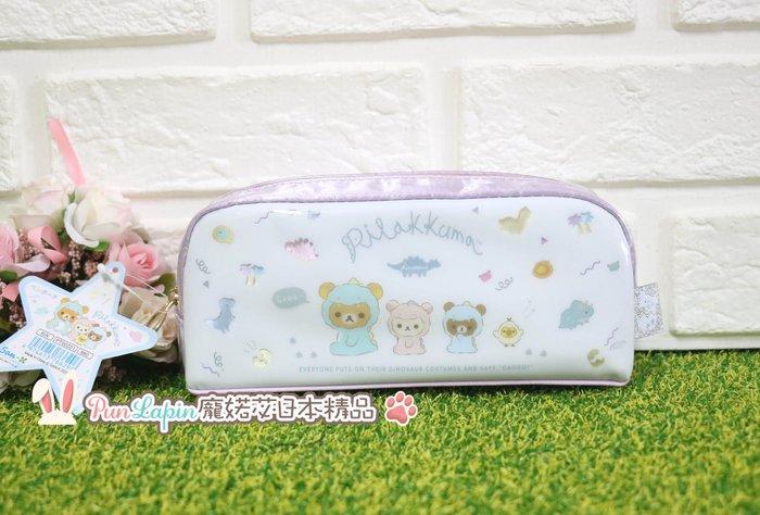 (現貨在台)日本正品Rilakkuma 拉拉熊 懶懶熊 San-X 鉛筆盒 筆袋 萬用袋 收納袋 化妝包 恐龍款