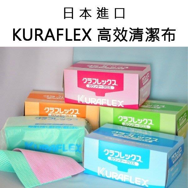 【現貨特價】日本進口Kuraflex高效清潔布 日本餐廳/超商超高cp值去汙力強 量多可來電洽詢喔!【LG-01】