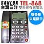 【實體店面】SANLUX 台灣三洋 TEL- 868 TEL8...