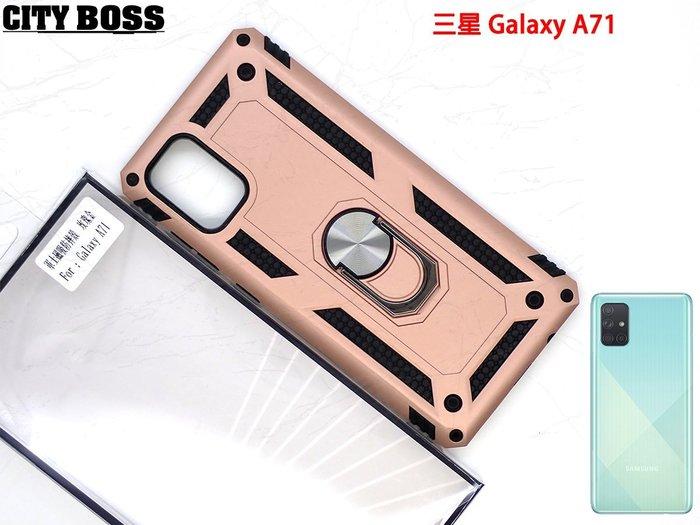 超 特價 CITY BOSS金屬指環支架 三星 Galaxy A71 防摔保護殼 保護套手機支架 手機背蓋