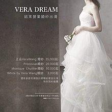 Vera Dream 婚紗結束營業出清 Vera Wang Monique Lhuillier Pronovias