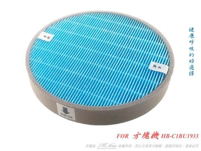 【米歐 HEPA 濾心】MIT 韓國技術 適用 HB-C1BU1933 方塊機 Health Banco 健康寶貝 濾網