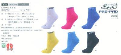 ^^n0900^^【亞瑟士 asics 2015台灣健立最前線】-KAYANO專用襪-XXK702