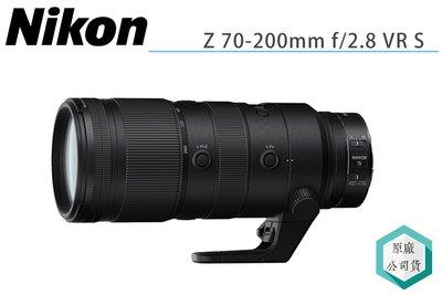 《視冠高雄》即將上市 NIKON Z 70-200mm F2.8 VR S 恆定光圈 望遠鏡頭 國祥 公司貨 Z6 Z7