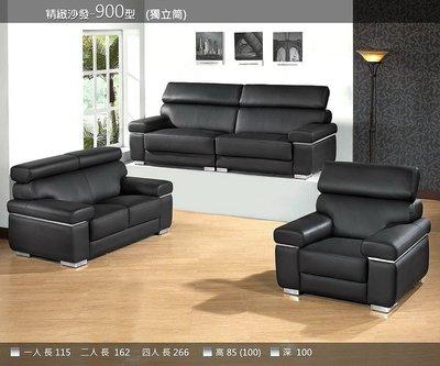 【浪漫滿屋家具】900型 功能獨立筒高級牛皮沙發【1+2+3】只要46200【免運】優惠特價!