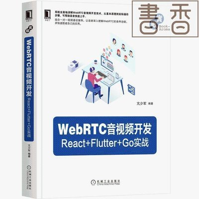 JM藝術家 圖書 農業 高考 WebRTC音視頻開發 React+Flutter+Go實戰 WebRTC音視頻開發技術【】