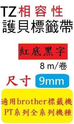[12捲裝]TZ相容性護貝標籤帶(9mm)紅底黑字適用: PT-1280/PT-2430PC/PT-2700(TZ-421/TZe-421)