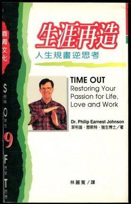 【語宸書店C534/生涯規劃】《生涯再造》ISBN:9579293589│商周│Dr. Philip Earnest Johnson
