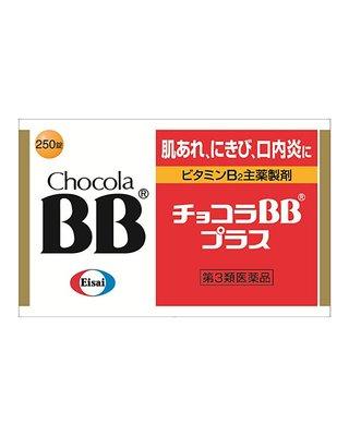 Chocola BB Plus-250錠-日本境內版✅現貨