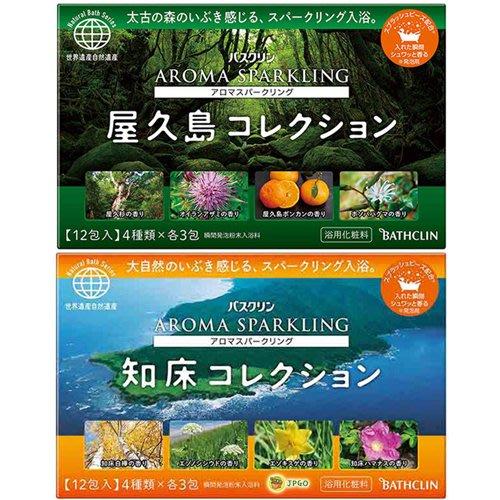【JPGO】預購-日本製 巴斯克林 世界自然遺產 香氛入浴劑 泡澡.泡湯30g×12包~屋久島025 知床半島070