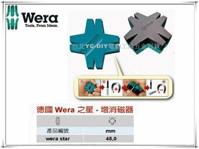 【台北益昌】德國工藝 頂級工具 德國 Wera Star 增消磁器