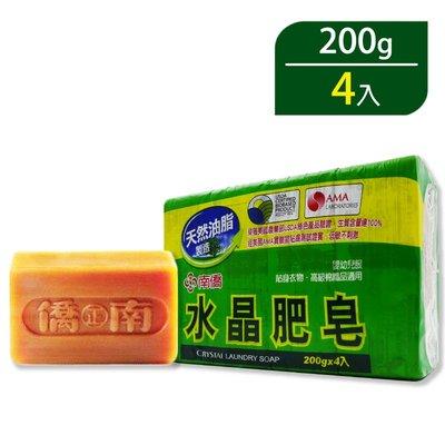 【亮亮生活】ღ 南僑水晶肥皂200g 4入 ღ 另售 水晶皂 150g 單塊