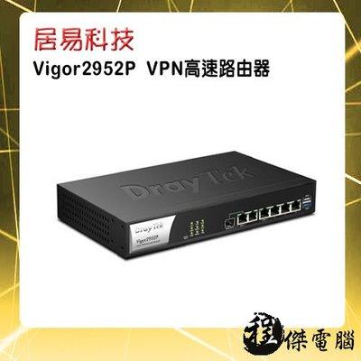 『高雄程傑電腦』居易科技 Vigor2952P SSL VPN高速路由器 客訂商品【實體店家】