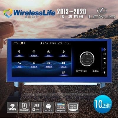 【Lexus 凌志】13~20 IS專用機 10.25吋 頂級原車屏升級 六核心 安卓10系統 無限科技