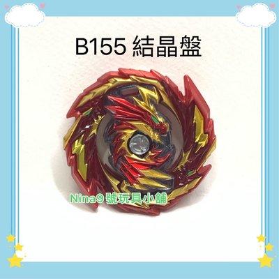 拆售全新~B155 究極破壞神(結晶盤)上盤  戰鬥陀螺 正版零件正版公司貨