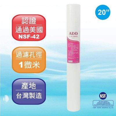 【水易購嘉義店】ADD-PP棉質濾心20英吋1微米除污《100%台灣製造 》通過NSF-42認證