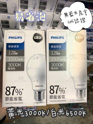 【燈聚】新品 含稅PHILIPS 飛利浦 LED 易省燈泡 易省泡 球泡燈 燈泡 電燈泡 12W 色溫任選 9W
