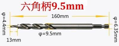 【雜貨鋪】9.5mm 六角柄6.3mm...