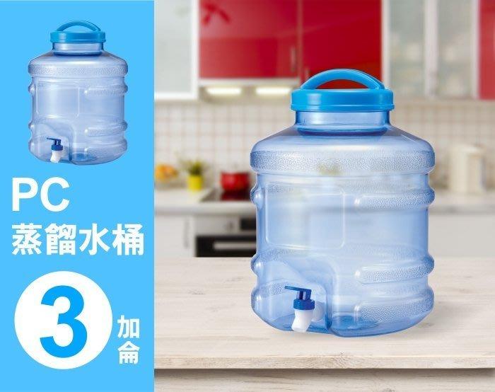【卡樂好市】【PC蒸餾水桶 3加侖 - 圓形】~台灣製造~ 廚房/辦公/露營/泡茶/飲用水/桶裝水【SU-815SQ】