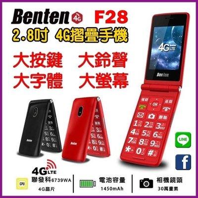 《網樂GO》Benten F28 2.8吋大螢幕手機 4G老人機 4G LTE折疊手機 折疊老人機 4G摺疊手機 長輩機