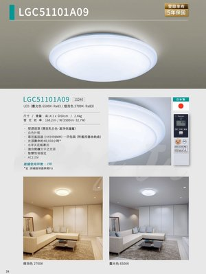 優惠請詢問^^【燈聚】國際牌 LED 吸頂燈 新款 LGC51101A09 32.7W 適用7坪