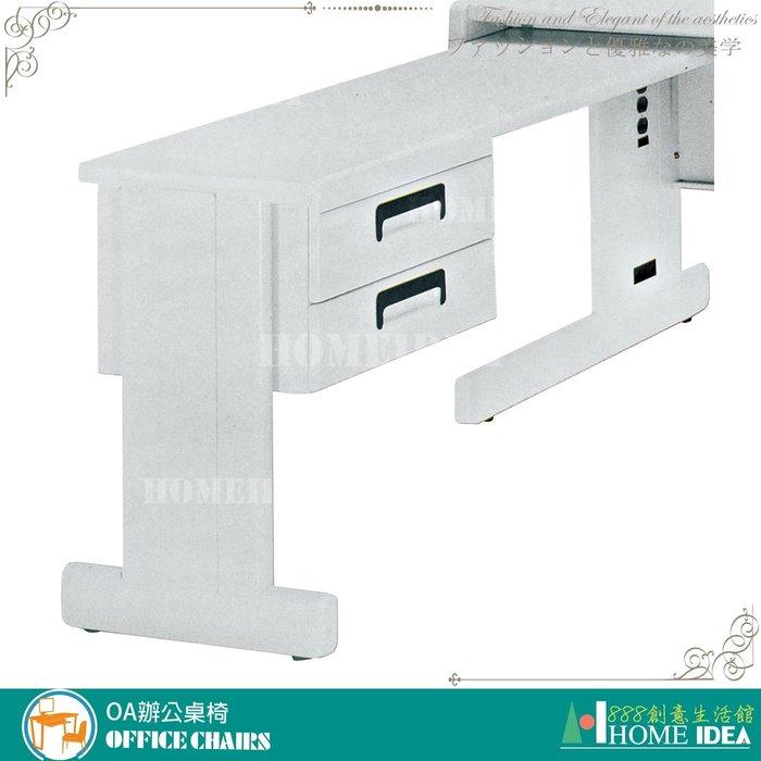 『888創意生活館』423-283-3側桌HU-150型$2,200元(23-1OA辦公桌辦公椅書桌l型會議)台北家具