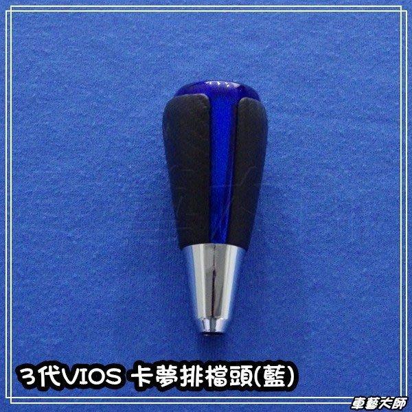☆車藝大師☆TOYOTA 豐田 14年 3代 VIOS YARIS 卡夢 排檔頭 碳纖維樣式 手自排 車廠專用配件