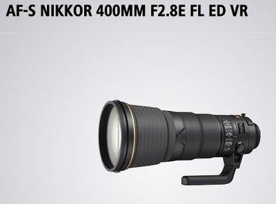 【日產旗艦】NIKON AF-S 400mm F2.8E FL ED VR FX F2.8 E 公司貨 D810 D4S