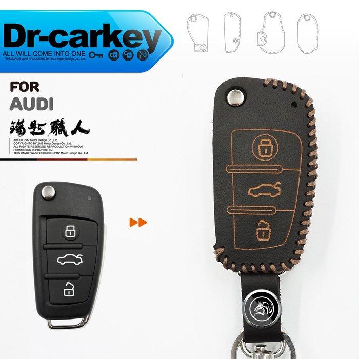 【鑰匙職人】Audi A1 A3 A4 A5 A6 A7 A8 Q3 Q5 Q7 TT R8 RS 奧迪汽車晶片鑰匙皮套