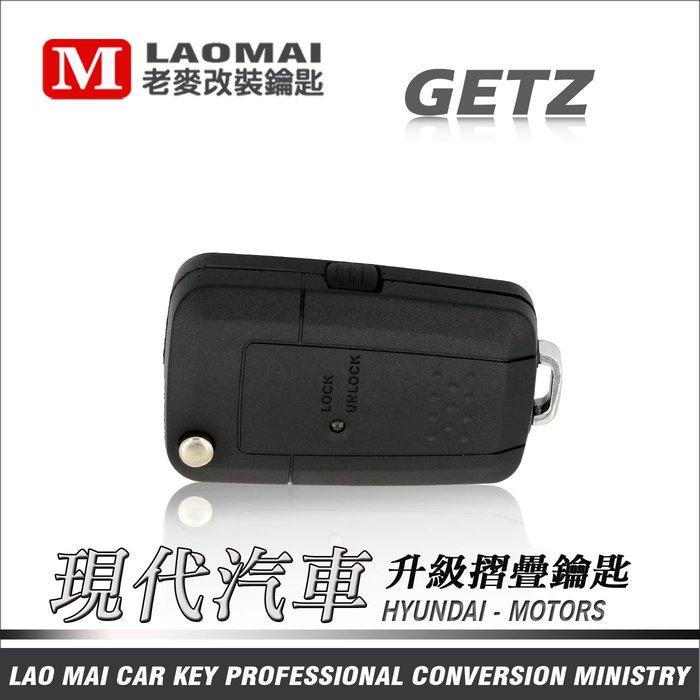 [ 老麥汽車鑰匙 ] 韓國現代汽車 Hyundai Getz 改裝遙控器 升級摺疊式鑰匙 彈射鎖匙