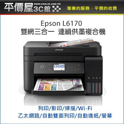 《平價屋3C 》全新 EPSON L6170 三合一 印表機 連續供墨 列印 影印 掃描 無線 事務機 內含原墨水