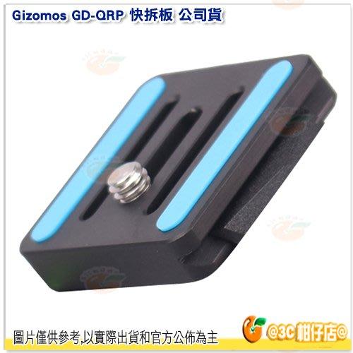 Gizomos GD-QRP 快拆板 公司貨 適 GD-234AK2 系列腳架 雲台 GHD-30D