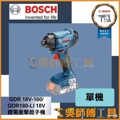 *吳師傅工具*博世 BOSCH  GDR 18V-160/ GDR180-LI 18V 鋰電衝擊起子機 (空機) 台南市