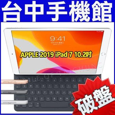 【台中手機館】【32G-WIF版】蘋果 Apple iPad 7 第七代 10.2吋(2019) 平板電腦 平板