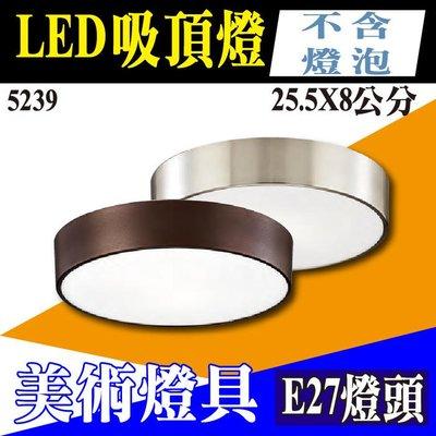 【奇亮科技】吸頂燈 E27*2燈 可超商取貨 LED烤漆吸頂燈美術燈 不含LED燈泡 含稅 F4-G5276