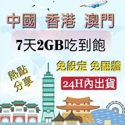 免翻牆 中國大陸.香港.澳門7天吃到飽4G LTE/2GB (LINE/FB/Google可直上) 上網卡 網路sim卡