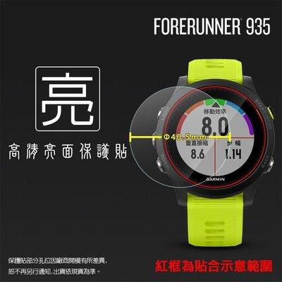 亮面螢幕保護貼 GARMIN Forerunner® 935 腕式心率全方位鐵人運動錶 保護貼【一組三入】亮貼 保護膜