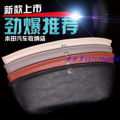 【車世界】Honda本田ACCORD FIT CIVIC ACCORD CRV 8代 九代9代真皮座椅縫隙塞便捷收納儲物盒 收納袋