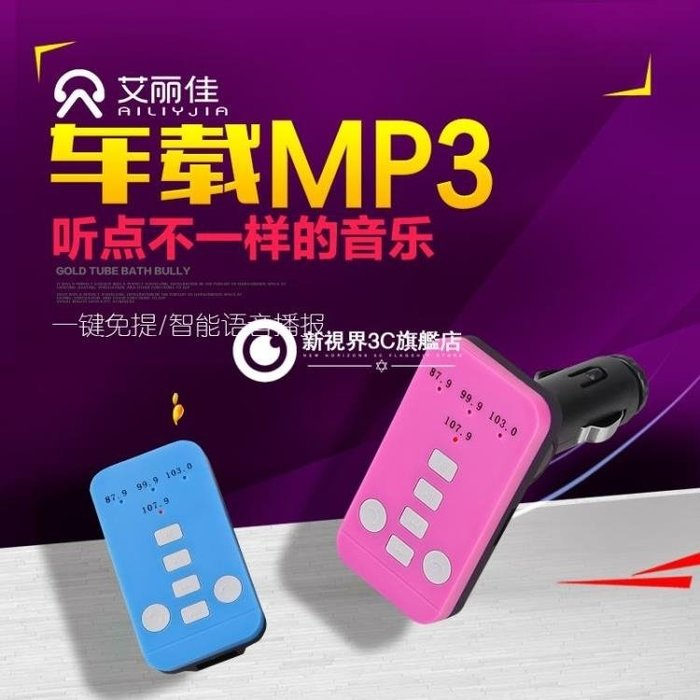車載MP3播放器 多功能三色可選 可插卡