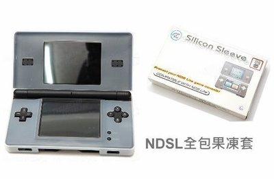 NDSL 全包式主機果凍套 LR鈕也有包覆 防污保護佳(剩下粉藍色)【台中恐龍電玩】