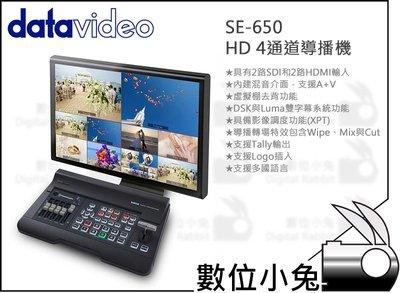 數位小兔【Datavideo 洋銘科技 SE-650 HD 4通道導播機】公司貨 導播台 混音 HDMI SDI 雙輸入